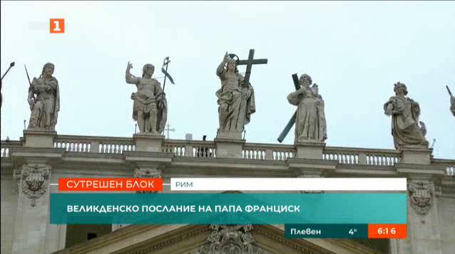 Великденско послание на папа Франциск