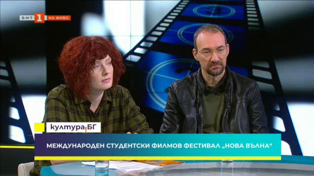Международният фестивал на студентския филм Нова вълна