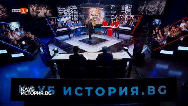 Клуб История.bg - 22.04.2019