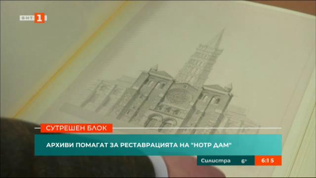 Архиви помагат за реставрацията на Нотр Дам
