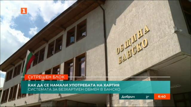 Системата за безхартиен обмен в Банско