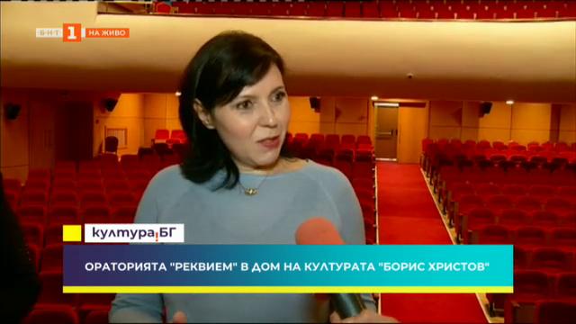 Пряко от Пловдив: Покана за Реквием на Верди