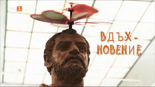 Скулпторът Иван Томанов в търсене на смисъла и вдъхновението