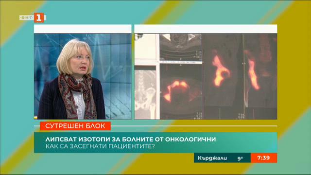 Проф. Цоневска: МЗ трябва да намери начин да закупи технециевите генератори