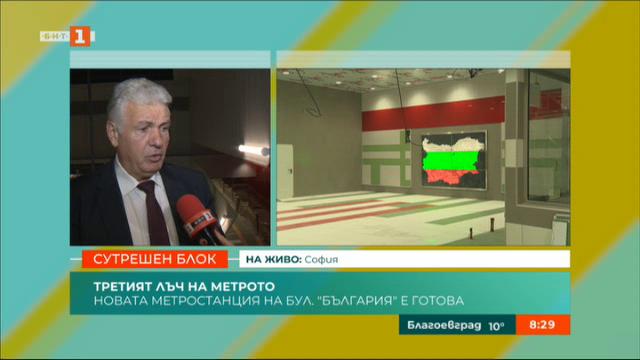 Метростанцията на бул. България е готова