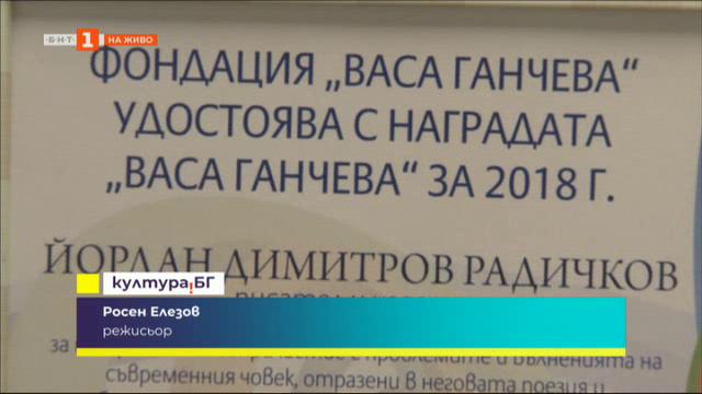 """За седми път бяха връчени наградите """"Васа Ганчева"""""""