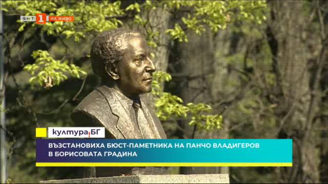 Възстановен е бюст-паметникът на Панчо Владигеров в Борисовата градина