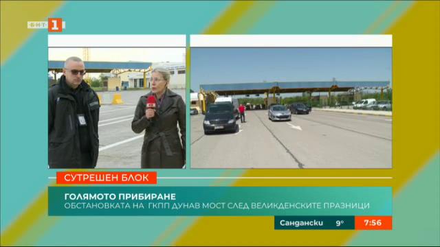 Голямото прибиране: на живо от Дунав мост