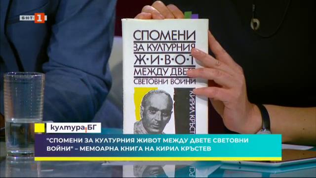 Културният живот между двете световни войни - анализ на книгата на Кирил Кръстев