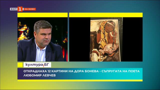 Откраднаха 12 картини на Дора Бонева - съпругата на поета Любомир Левчев