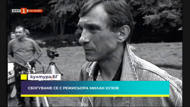 Сбогуваме се с Милан Кузов