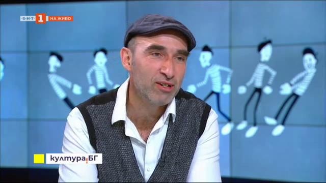 Мимът Герасим Дишлиев започва с национално турне