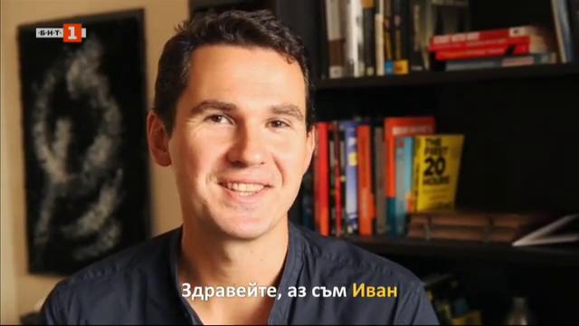 Историите на Теди: Иван и неговата стратегия за постигане на цели