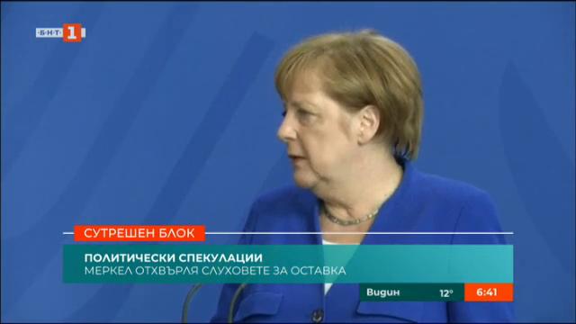 Меркел отхвърля слуховете за оставка