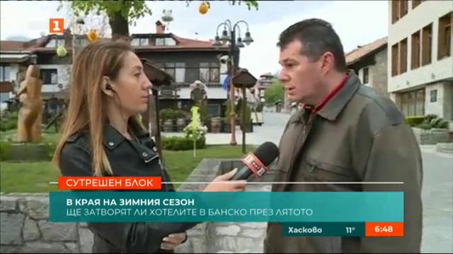 Какви са причините за отлива на туристи в Банско