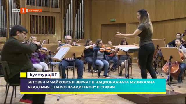 Бетовен и Чайковски звучат в НМА Панчо Владигеров