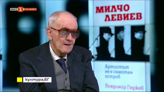 Книгата Милчо Левиев. Артистът не е самотен остров