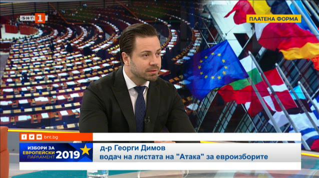 Евроизбори 2019: Георги Димов, водач на листата на Атака