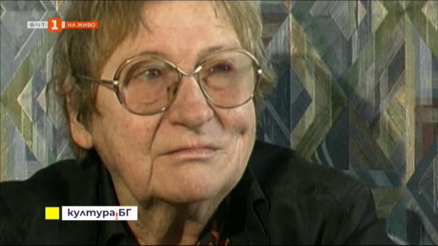90 години от рождението на писателката Вера Мутафчиева