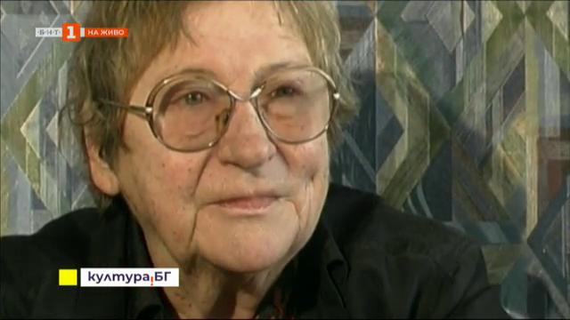 90 години от рождението на Вера Мутафчиева