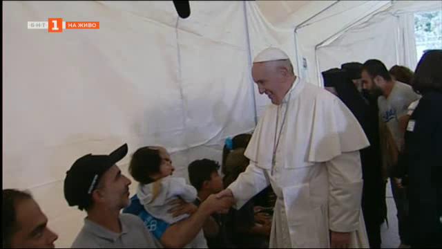 В очакване на папата