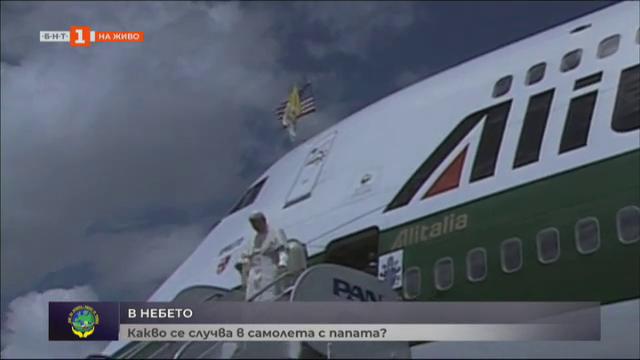 Какво се случва в самолета с папата?
