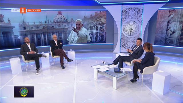 Значението на посещението на папа Франциск в България и очакваните послания