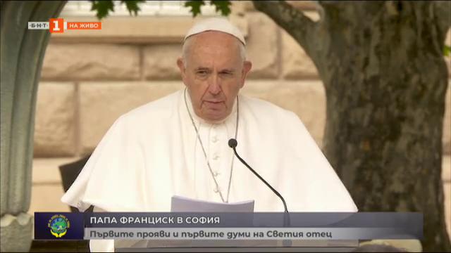 Папа Франциск: България е мост между Изтока и Запада