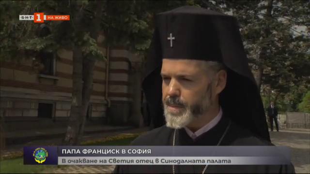 Митрополит Антоний: Очакваме папа Франциск в Светия Синод