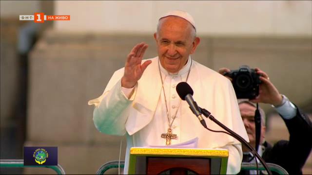Специално студио: Папа Франциск в България
