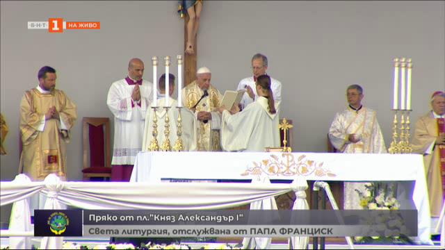 снимка 2 Специално студио: Света литургия, отслужена от папа Франциск в София