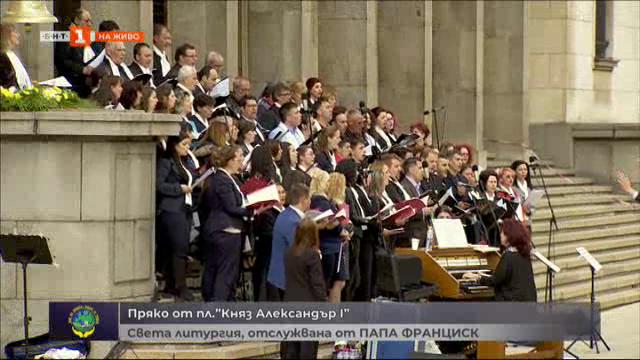 снимка 1 Специално студио: Света литургия, отслужена от папа Франциск в София