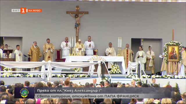 Специално студио: Света литургия, отслужена от папа Франциск в София