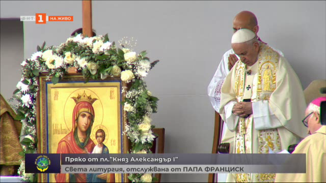 снимка 10 Специално студио: Света литургия, отслужена от папа Франциск в София
