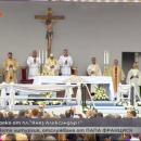 снимка 31 Специално студио: Света литургия, отслужена от папа Франциск в София