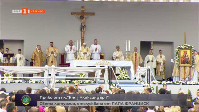 снимка 8 Специално студио: Света литургия, отслужена от папа Франциск в София