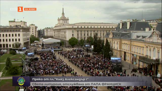 снимка 12 Специално студио: Света литургия, отслужена от папа Франциск в София