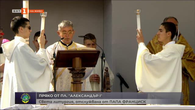 снимка 16 Специално студио: Света литургия, отслужена от папа Франциск в София