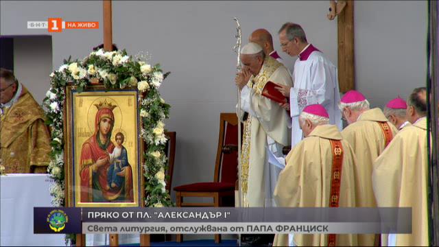 снимка 15 Специално студио: Света литургия, отслужена от папа Франциск в София