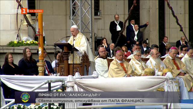 снимка 23 Специално студио: Света литургия, отслужена от папа Франциск в София