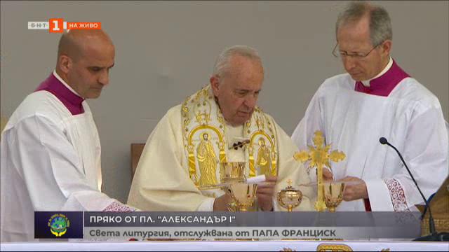 снимка 41 Специално студио: Света литургия, отслужена от папа Франциск в София