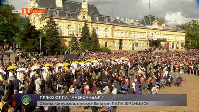 снимка 42 Специално студио: Света литургия, отслужена от папа Франциск в София