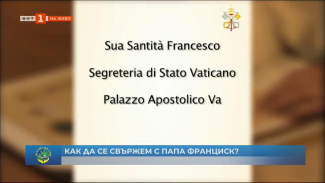 Как да се свържем с папа Франциск