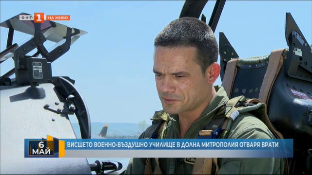 Висшето военновъздушно училище в Долна Митрополия отваря врати