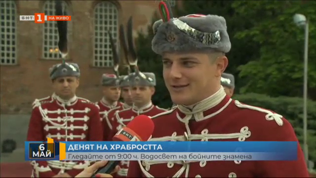 Калоян Донков: Думата храброст е неизменно свързана и част от Българската армия