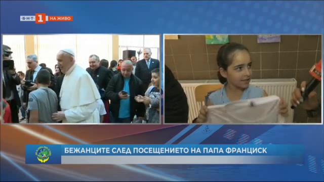 Бежанците след посещението на папа Франциск