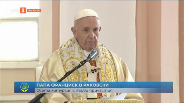 Папа Франциск в Раковски