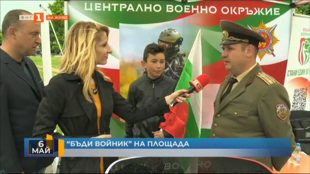 Майор Петров: В Бъди войник могат да се включат пълнолетни неосъждани българи