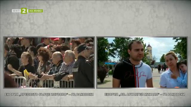 Жителите на Раковски посрещат папа Франциск