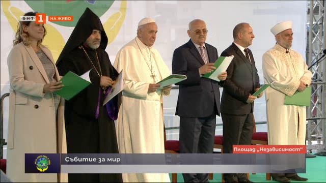 Папа Франциск: Нека това символично място да се превърне в свидетелство за мир!